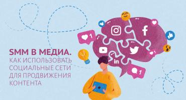 SMM в медиа. Как использовать социальные сети для продвижения контента
