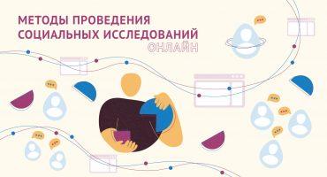 Методы социальных исследований онлайн